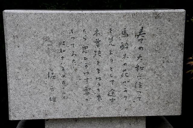 堀辰雄の原稿を石碑にしたもの