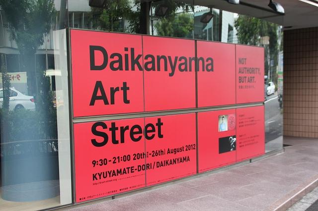 DAIKANYAMA ART STREETのポスター