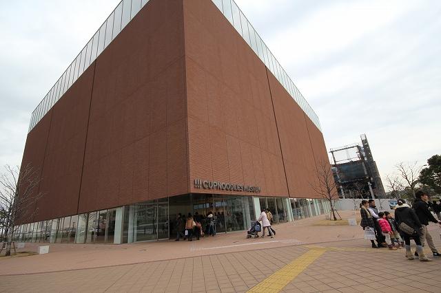 カップヌードル・ミュージアム