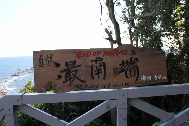 真鶴岬_1