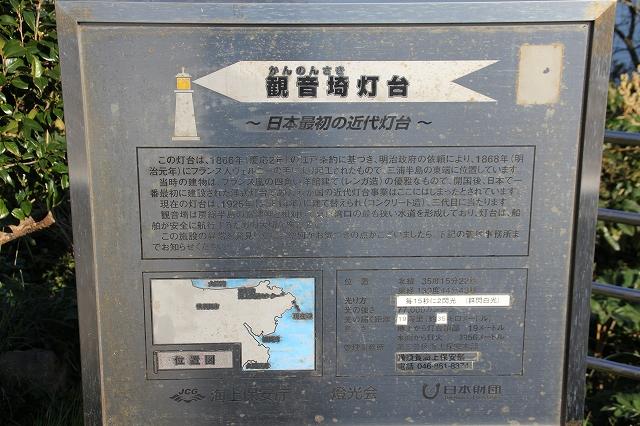 観音埼灯台_2