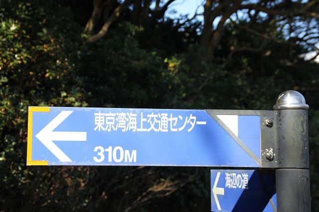 東京湾海上交通センター_6