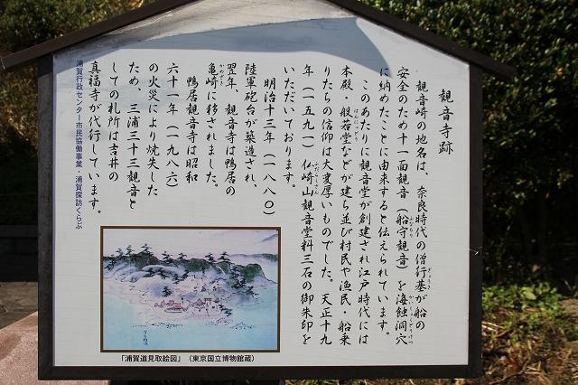 観音寺跡の説明書き