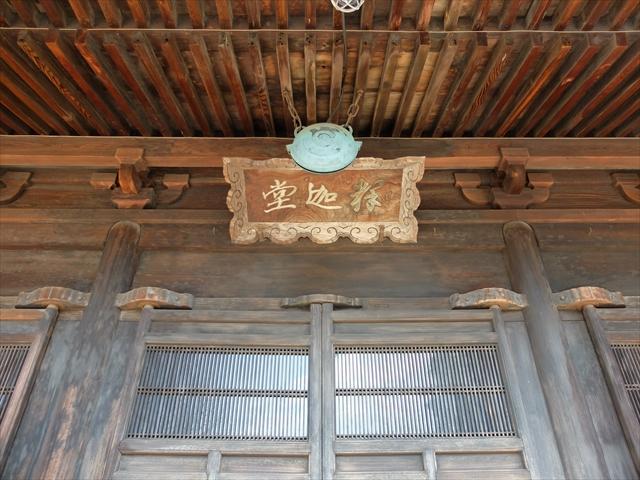 釈迦堂…重要文化財_4