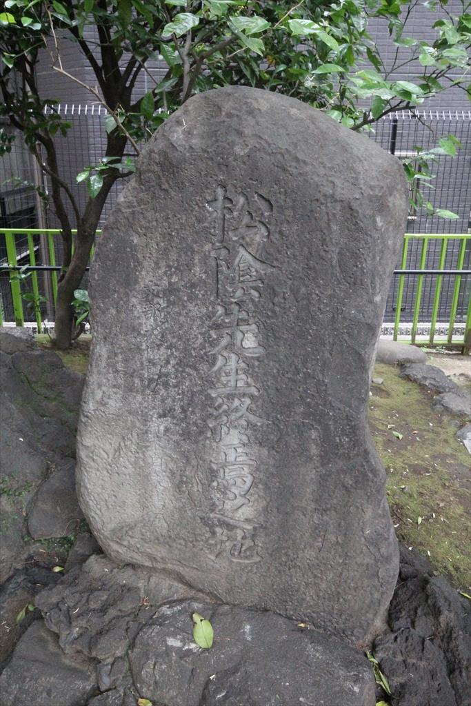 松陰先生終焉之地の碑
