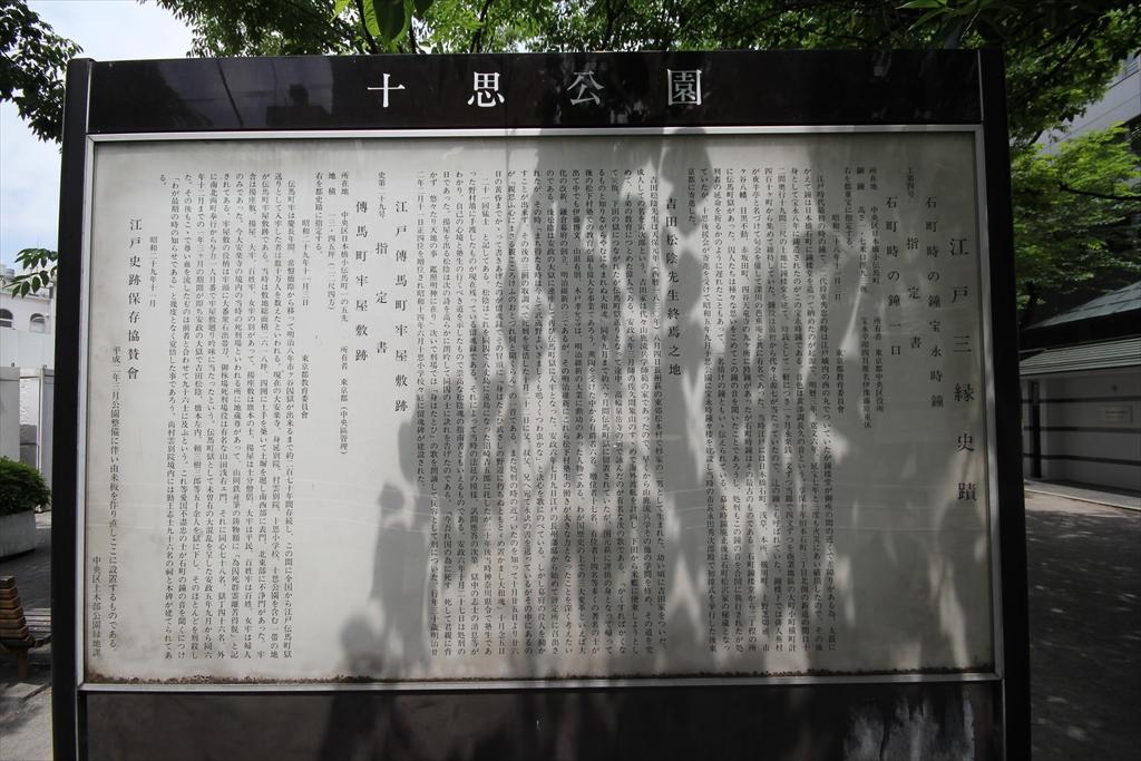 江戸三縁史蹟表示板