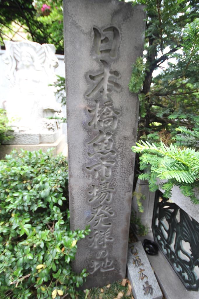 日本橋魚河岸跡_1