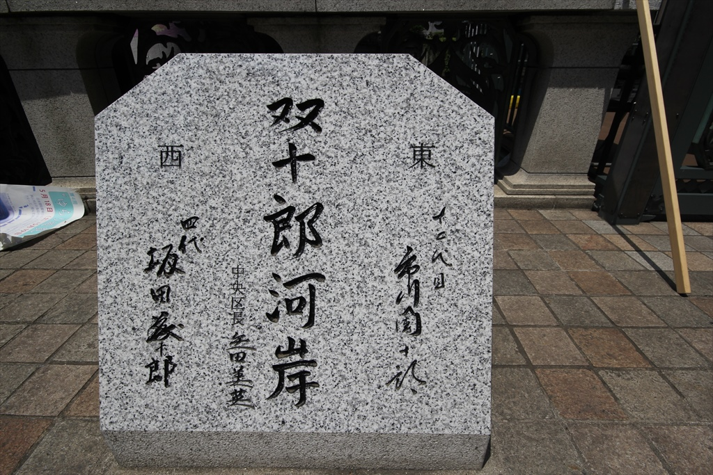 双十郎河岸_1