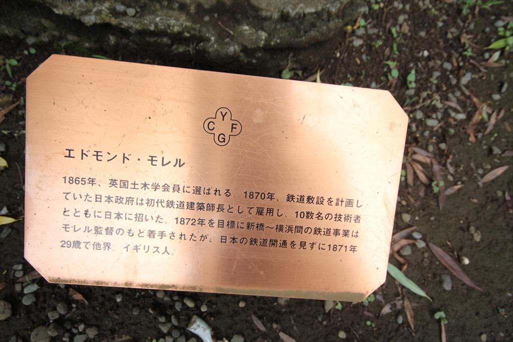 エドモンド・モレルの墓_1