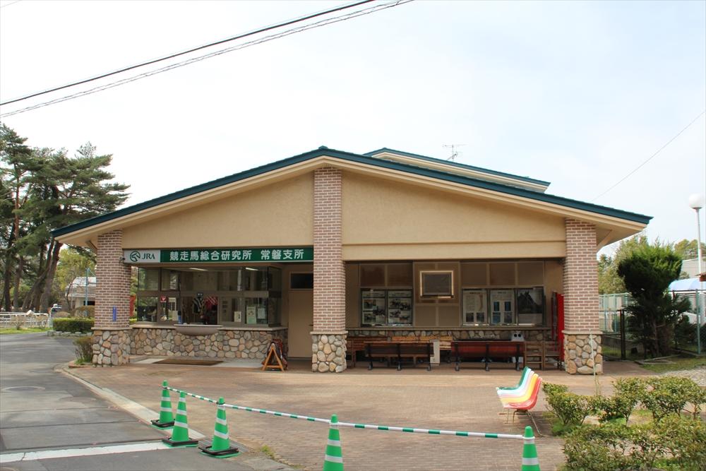 競走馬総合研究所常磐支所_1