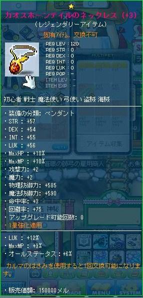 Maple121203_150459.jpg