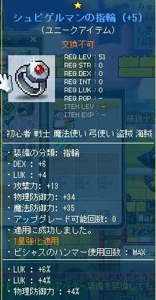 Maple121213_014819.jpg
