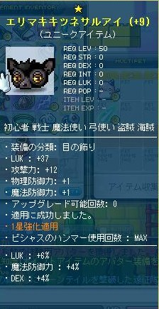 Maple121213_014849.jpg