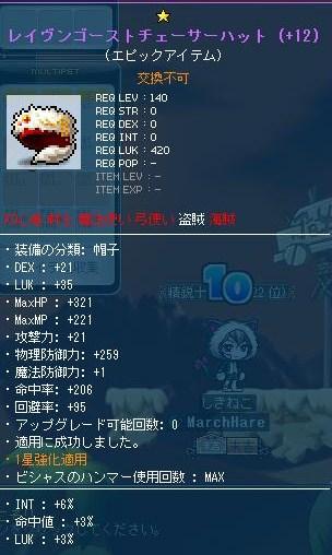 Maple130104_171736.jpg