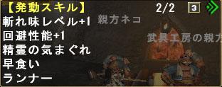 mhf 2012-09-01 05-54-25-649のコピー