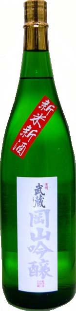 作州武蔵・岡山吟醸1800・「新米新酒」