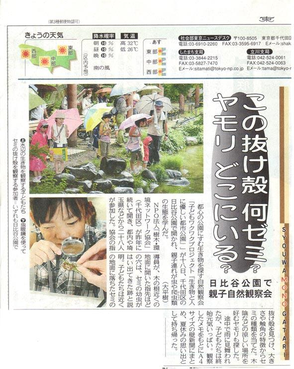 東京新聞20120819B