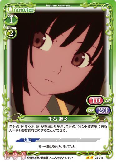 シナジー撫子_convert_20121117013451