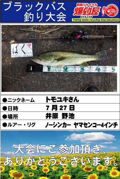 0727トモユキさん