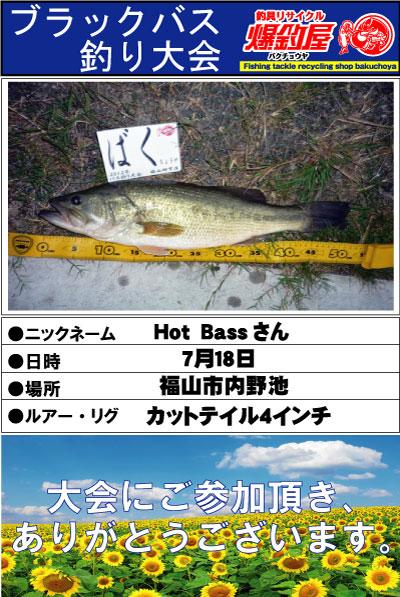 0718 Hot Bassさん