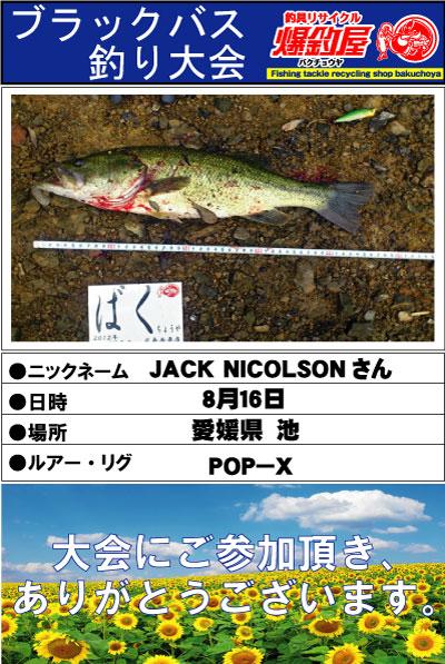 JACK NICOLSONさん