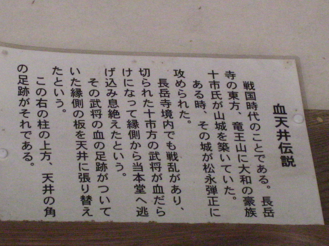 chougakuji