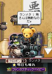 無敵熊さん