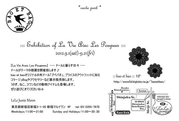 bao 2012 autumn Exhibition address 2