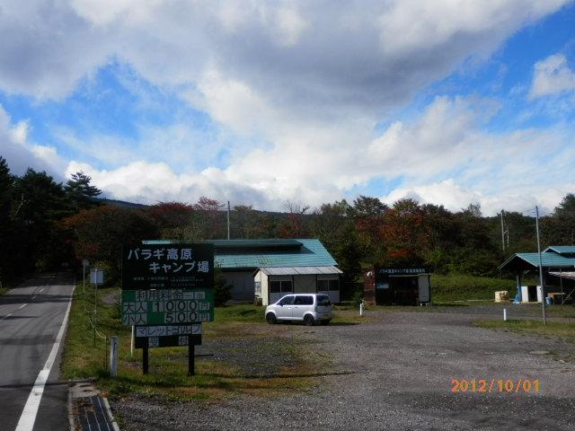 10月のバラギ高原キャンプ場