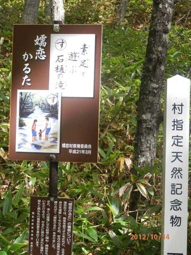 石樋(いしどよ)