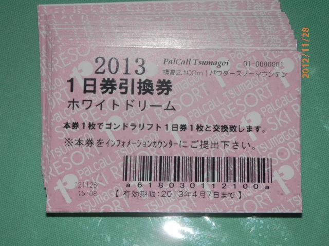H24 リフト券