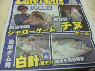 ルアーニュース・刃金ステルスホワイト1