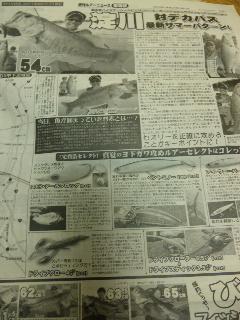 ルアーニュース東海2