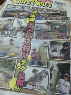 ルアーニュース・バス増刊号