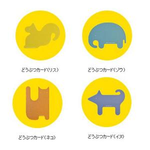 animal_card.jpg