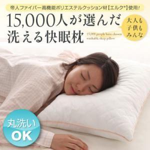 帝人ファイバー高機能ポリエステルクッション材【エルク(R)】使用!15,000人が選んだ洗える快眠枕