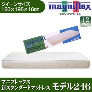 イタリア製 magniflex(マニフレックス) 新スタンダードマットレス モデル246 クイーン