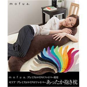 mofua(モフア) プレミアムマイクロファイバーあったか抱き枕(NT) ブラウン