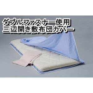 ダブルファスナー使用 三辺開き敷布団カバー シングルブルー