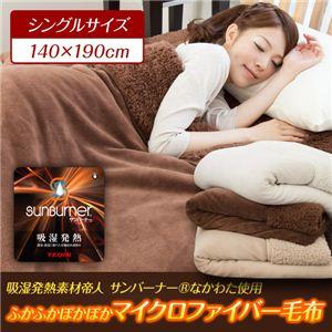 吸湿発熱素材 帝人サンバーナーなかわた使用 ふわふわぽかぽかマイクロファイバー毛布(NT) シングル