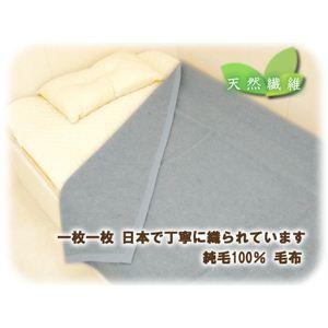ウール100%純毛毛布 シングル(グレー) 【日本製】