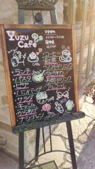 ゆずカフェ1