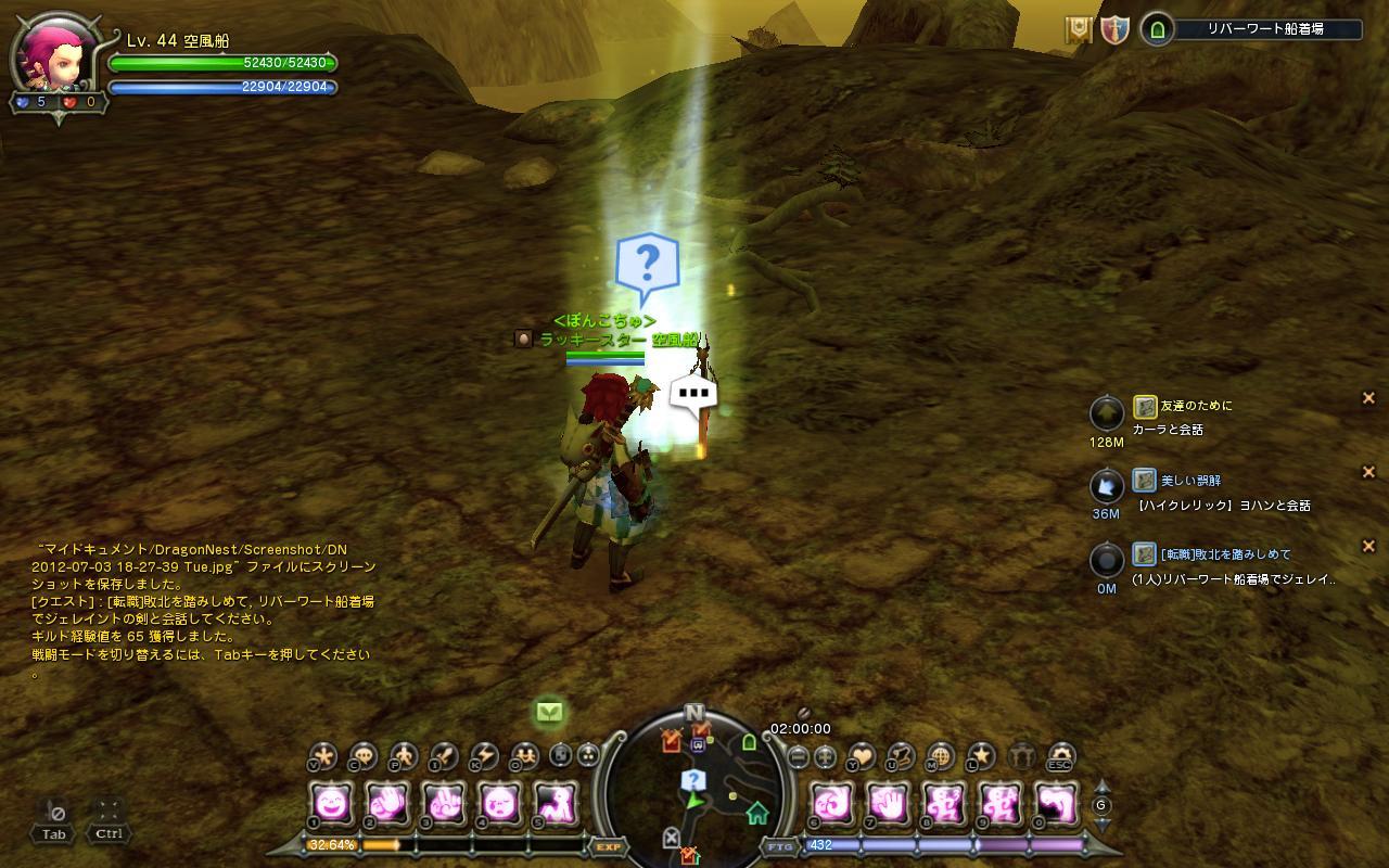 DN 2012-07-03 18-29-42 Tue