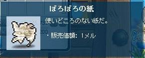 Maple120806_223955.jpg