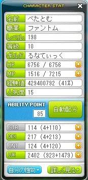 Maple120812_103718.jpg