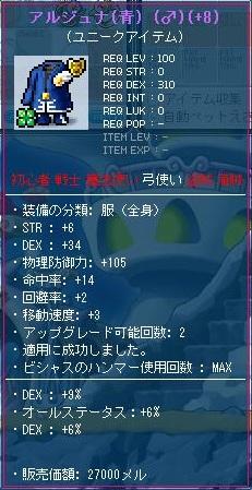 Maple130511_213339.jpg
