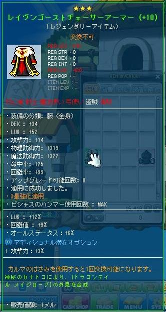 Maple130514_231428.jpg