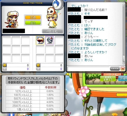 Maple130528_205839.jpg
