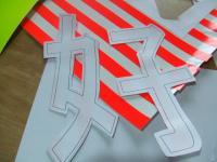2012_1201縺・■繧丈サ・006_convert_20121204144752