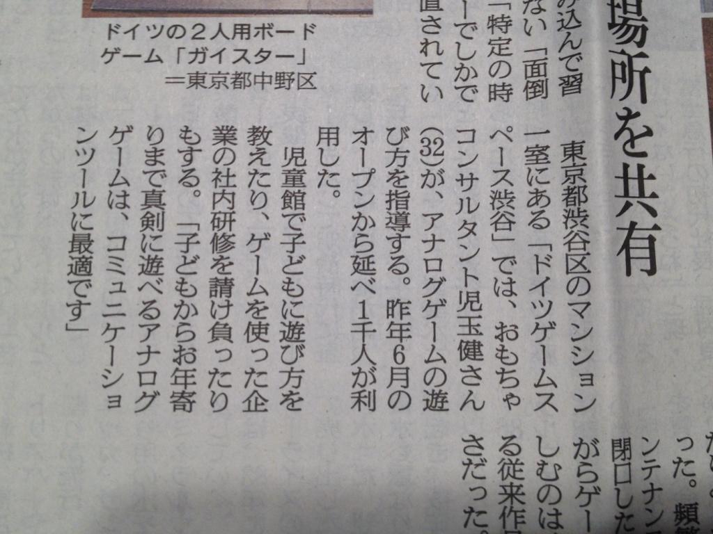 先週の朝日新聞夕刊に掲載されました!
